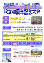 let ko official site small size flyer of the let ko 40th